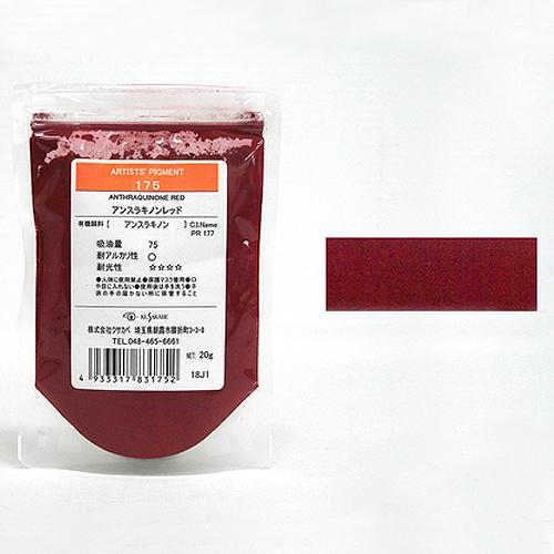 クサカベ 顔料 175 アンスラキノンレッド (20g) ※袋入