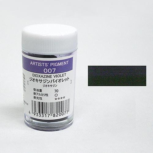 クサカベ 顔料 007 ジオキサジンバイオレット (5g) ※プラ容器