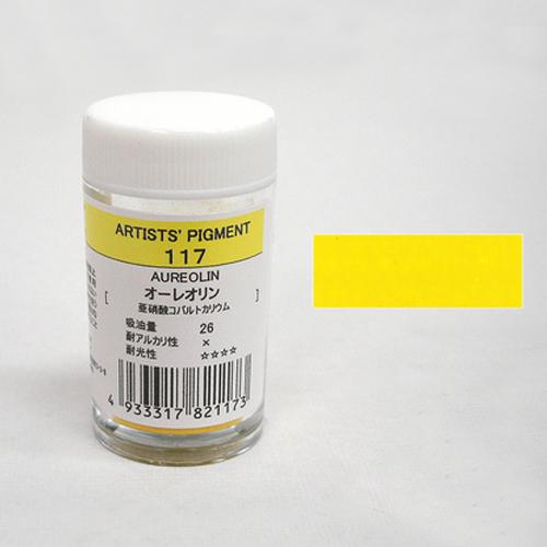 クサカベ 顔料 117 オーレオリン (8g) ※プラ容器
