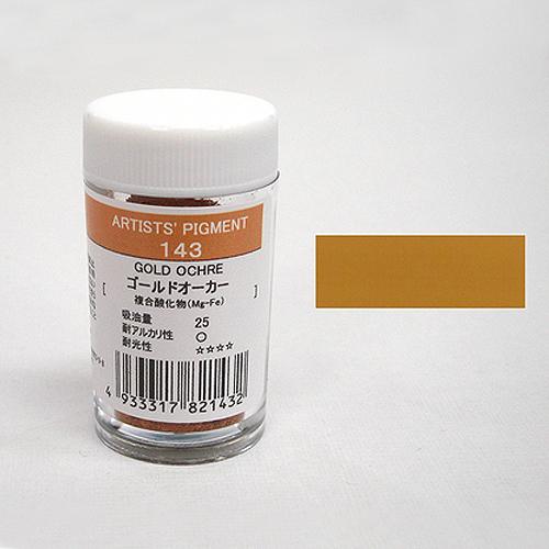 クサカベ 顔料 143 ゴールドオーカー (6g) ※プラ容器