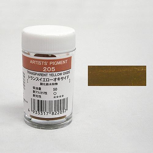 クサカベ 顔料 205 トランスイエローオキサイド (10g) ※プラ容器