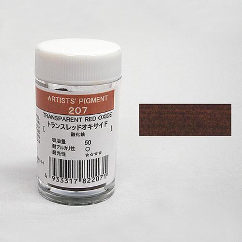 クサカベ 顔料 207 トランスレッドオキサイド (10g) ※プラ容器