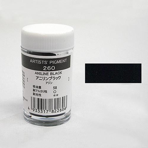 クサカベ 顔料 260 アニリンブラック (4g) ※プラ容器