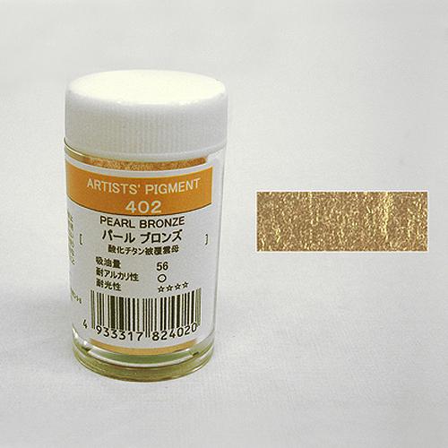 クサカベ 顔料 402 パールブロンス (4g) ※プラ容器