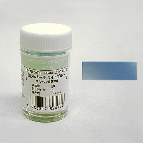 クサカベ 顔料 413 偏光パールライトブルー (5g) ※プラ容器
