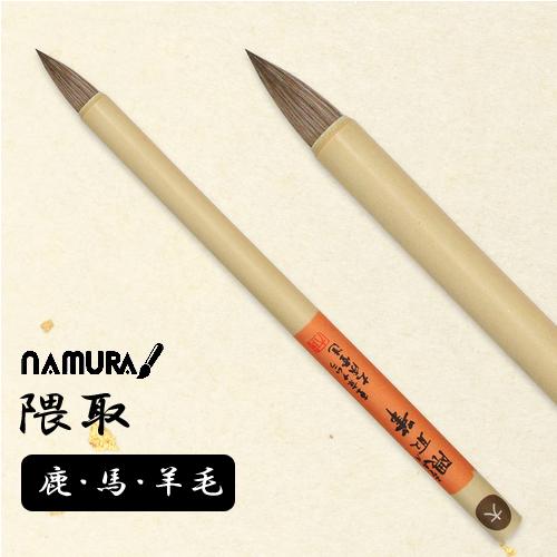 名村 隈取筆