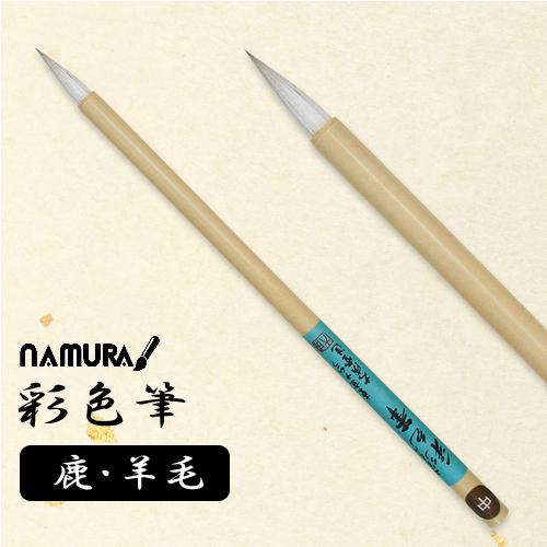 名村 彩色筆