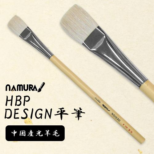 名村 HBPデザイン平筆