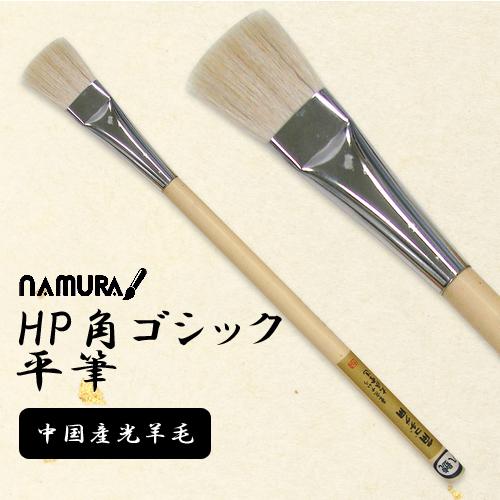 名村 HP角ゴチック平筆