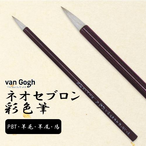 ヴァンゴッホ ネオセブロン彩色筆