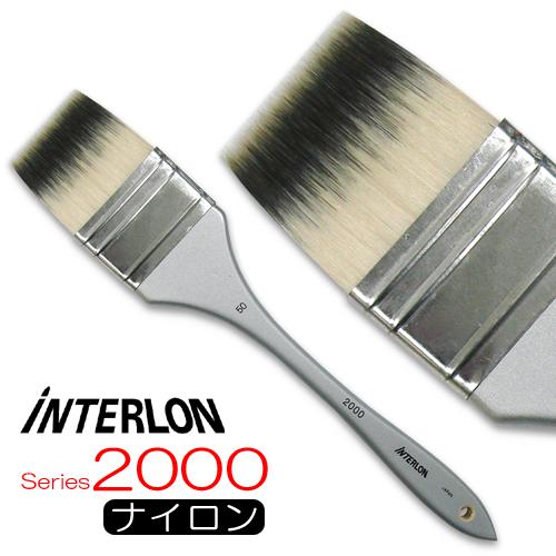 インターロン刷毛