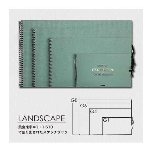 【廃番】ミューズ ランドスケープ ブック
