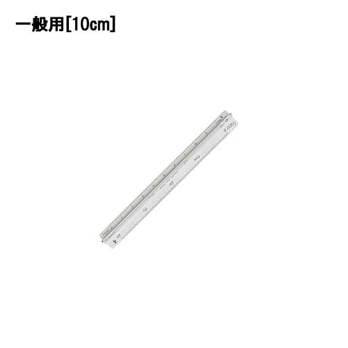 ステッドラー 三角スケールポケット型[一般用]10cm(987 10-11)