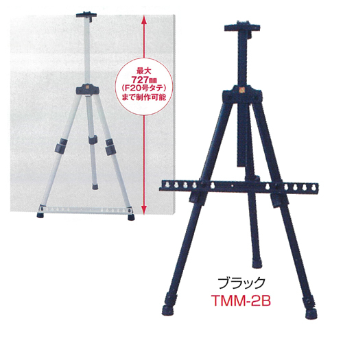 ターレンス メタル【ミニ】イーゼル2段 ブラック(TMM-2B)