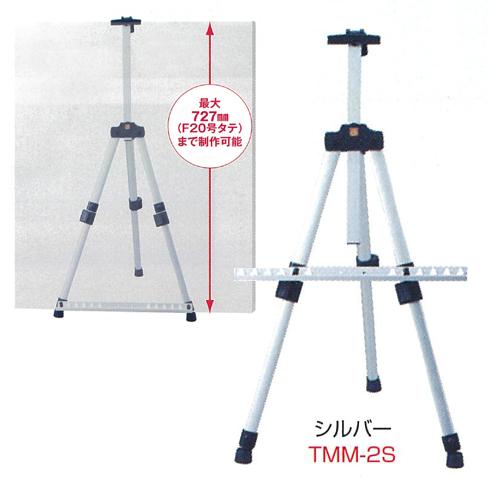 ターレンス メタル【ミニ】イーゼル2段 シルバー(TMM-2S)