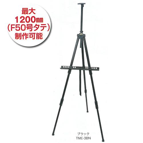 ターレンス メタルイーゼル3段 ブラック(TME-3BN)