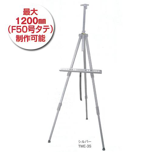ターレンス メタルイーゼル3段 シルバー(TME-3S)