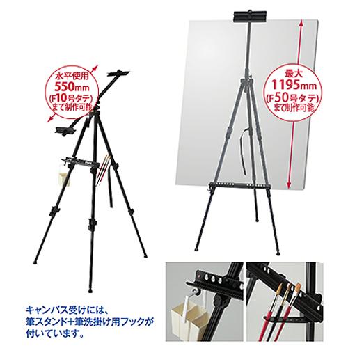 ターレンス 水平メタルイーゼル3段 ブラック(TME-3FN)