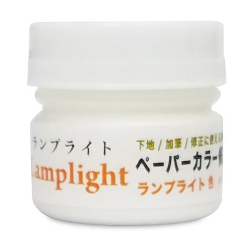 ペーパーカラー修正絵具20ml[#3LL]ランプライト色