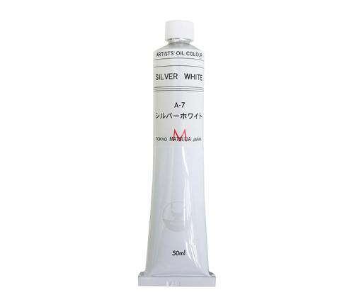 マツダ 専門家用油絵具10号(50ml) シルバーホワイト(A-7)