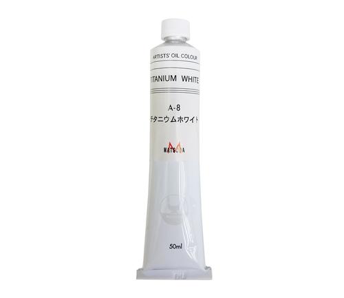 マツダ 専門家用油絵具10号(50ml) チタニウムホワイト(A-8)