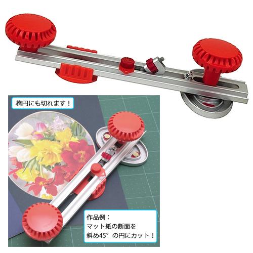 NT 円・楕円カッター(マット用) OL-7000GP