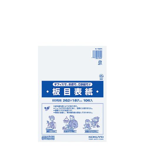板目表紙 B5判 10枚入 [セイ-820N]