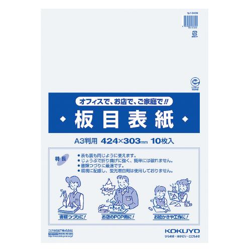 板目表紙 A3判 10枚入 [セイ-840N]
