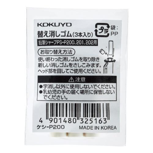 鉛筆シャープ TypeS用【替消ゴム】 3個入 [ケシ-P200]
