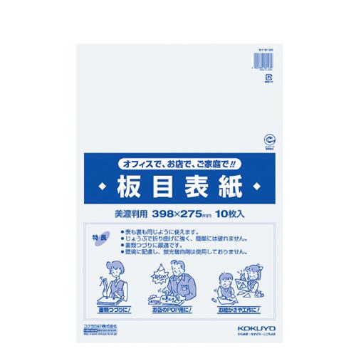 板目表紙 美濃判 10枚入 [セイ-810N]