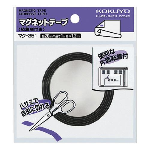 マグネットテープ(接着剤付) 20mm巾×1m巻  [マク-351]