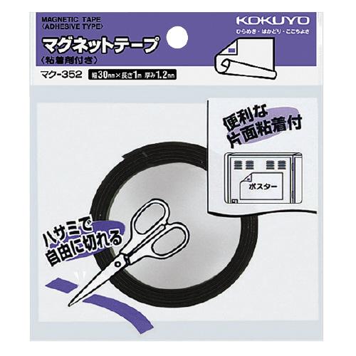 マグネットテープ(接着剤付) 30mm巾×1m巻  [マク-352]