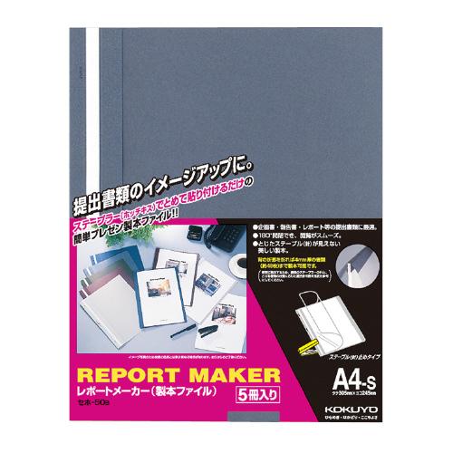レポートメーカー A4 青(5冊入) [セホ-50B]