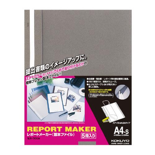 レポートメーカー A4 ダークグレー(5冊入) [セホ-50DM]