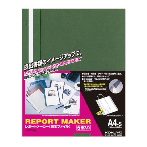 レポートメーカー A4 緑(5冊入) [セホ-50G]