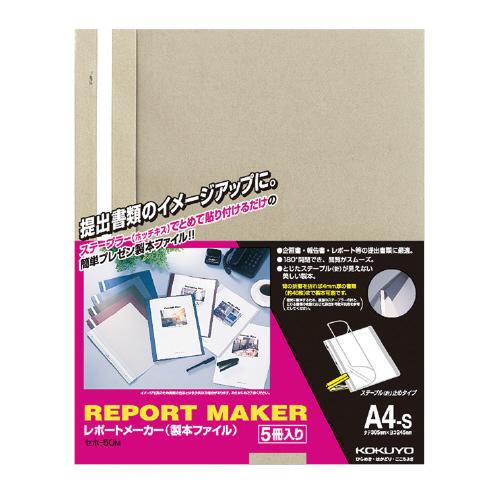 レポートメーカー A4 ベージュグレー(5冊入) [セホ-50M]