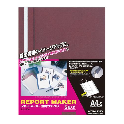 レポートメーカー A4 赤(5冊入) [セホ-50R]