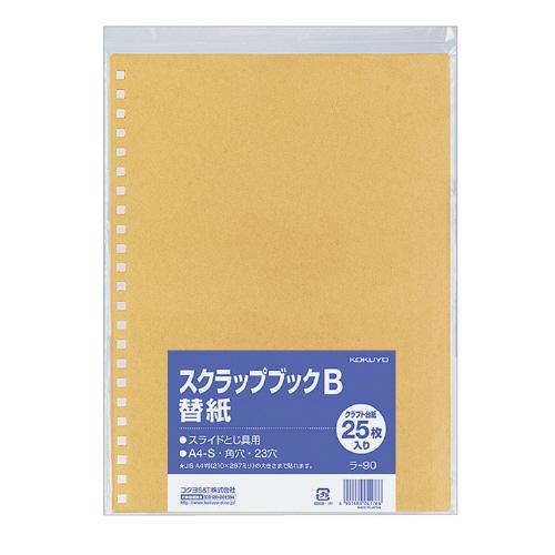スクラップブックB【替紙】 A4(ラ-20用)  [ラ-90]