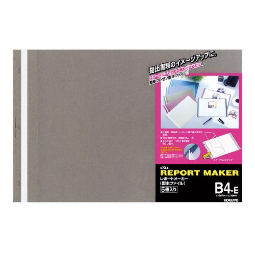 レポートメーカー B4ヨコ ダークグレー(5冊入) [セホ-52DM]