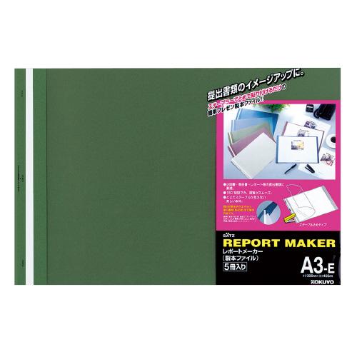 レポートメーカー A3ヨコ 緑(5冊入) [セホ-53G]