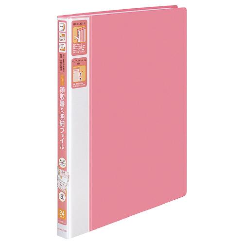 かたずけファイル(領収書&明細ファイル) A4 ピンク [ラ-YR510P]
