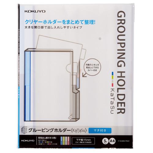 グルーピングホルダー<カタス> A4 マチ15(5冊入) [フ-KGMV750T]