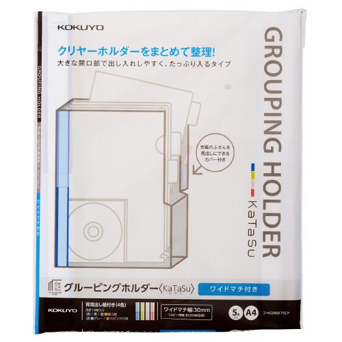 グルーピングホルダー<カタス> A4 マチ30(5冊入) [フ-KGMW750T]