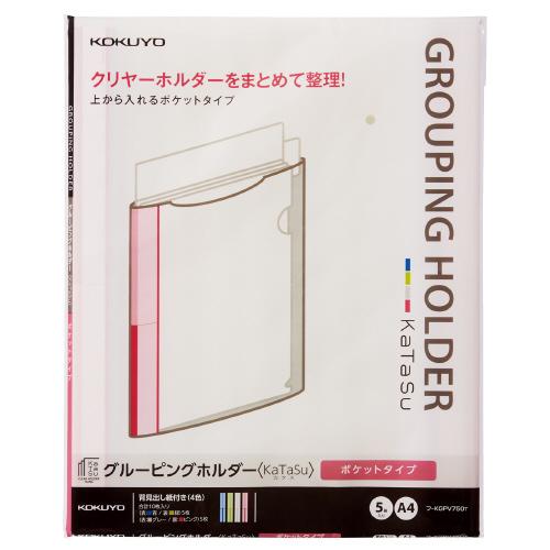グルーピングホルダー<カタス>ポケット A4 マチなし(5冊入) [フ-KGPV750T]