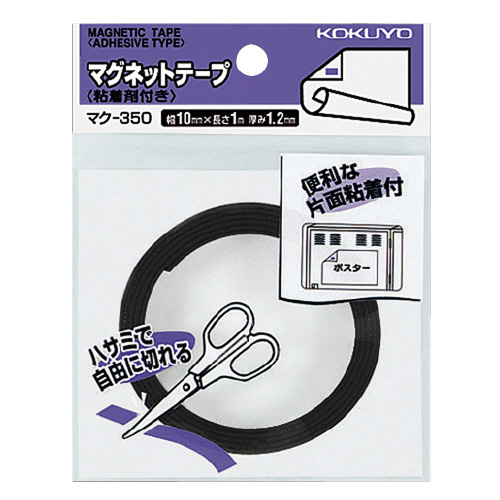 マグネットテープ(接着剤付) 10mm巾×1m巻  [マク-350]
