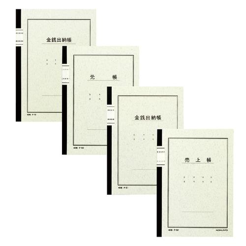 コクヨ ノート式帳簿