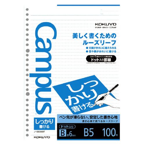 キャンパスルーズリーフ(シッカリ)B罫ドット B5 [ノ-S836BT]