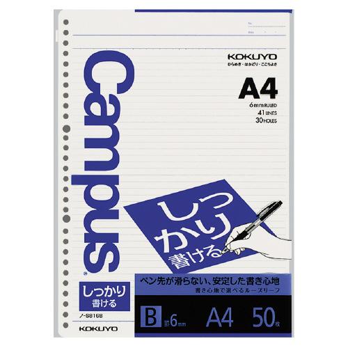 キャンパスルーズリーフ(シッカリ)B罫 A4 [ノ-S816B]