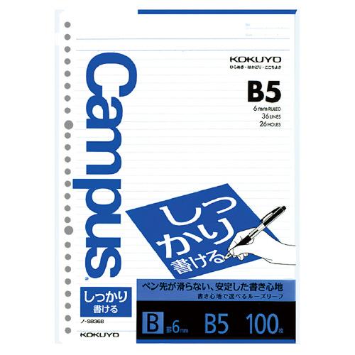 キャンパスルーズリーフ(シッカリ)B罫 B5 [ノ-S836B]