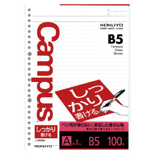 キャンパスルーズリーフ(シッカリ)A罫 B5 [ノ-S836A]